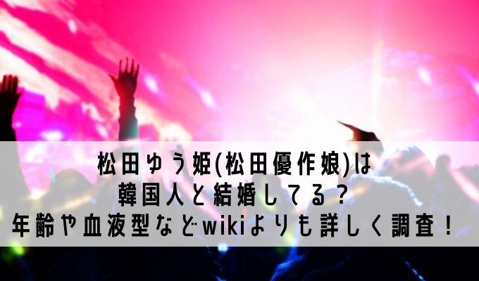 松田ゆう姫の画像 p1_5