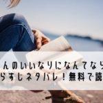 黒崎 くん の 言いなり に なんて ならない ネタバレ 59