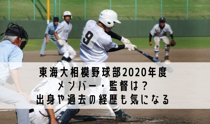 東海大相模野球部メンバー