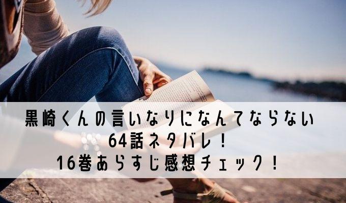 黒崎くんの言いなり64話16巻あらすじネタバレ