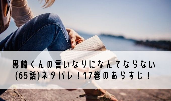 黒崎くんの言いなり65話17巻