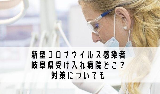 新型コロナウイルス岐阜受け入れ病院対策