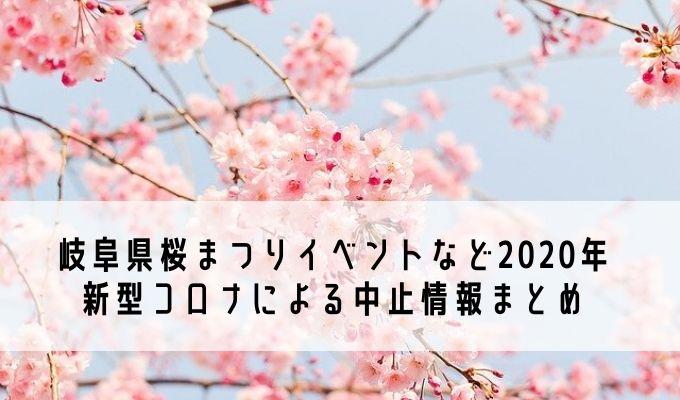 岐阜県桜まつりイベント中止コロナ