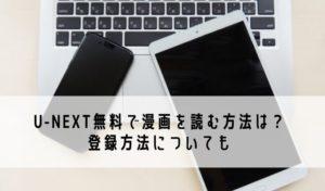 U-NEXT無料登録方法
