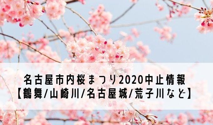 名古屋市桜まつり中止2020