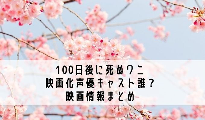 100日後に死ぬワニ映画声優俳優