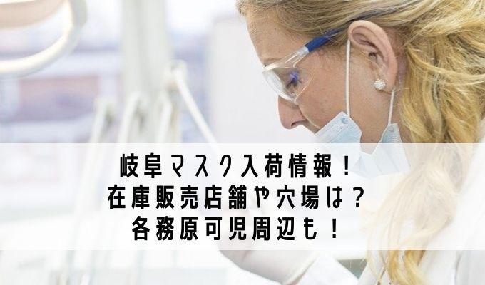 岐阜マスク入荷情報
