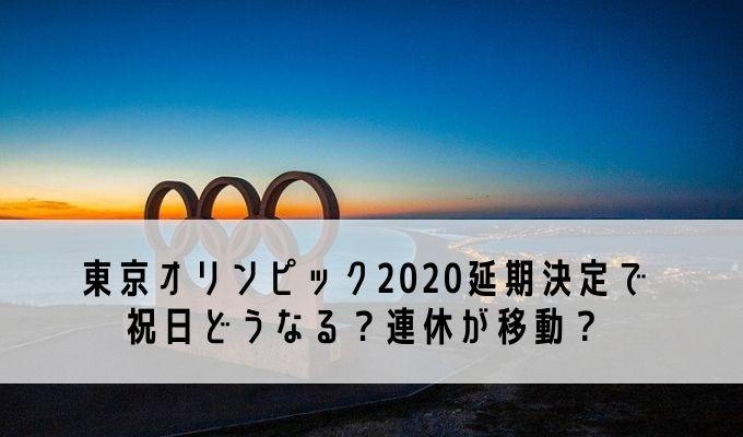 東京2020オリンピック延期祝日どうなる