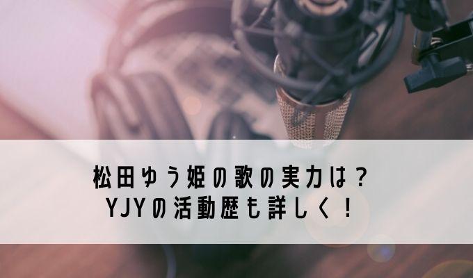 松田ゆう姫歌実力YJY