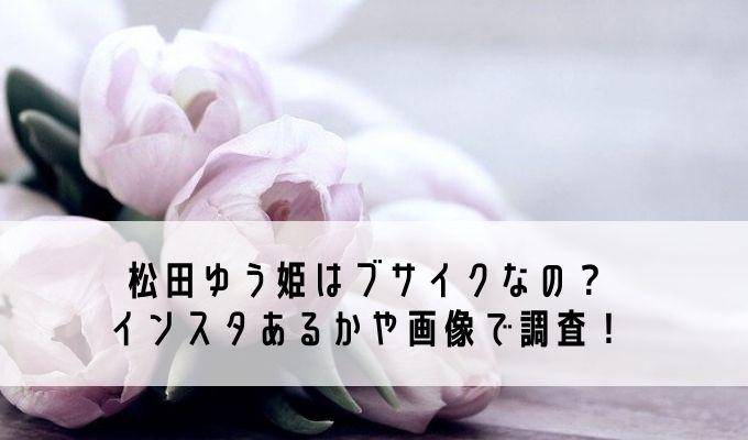 松田ゆう姫ブサイクインスタ