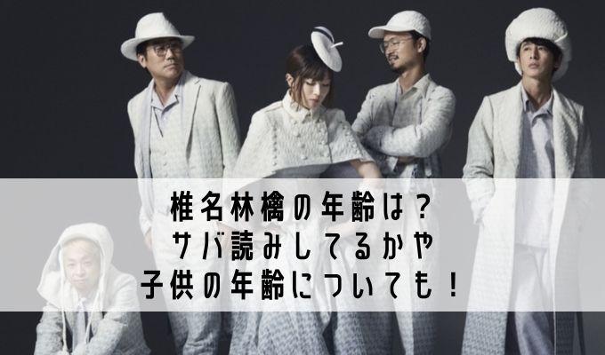 椎名林檎年齢サバ読み東京事変
