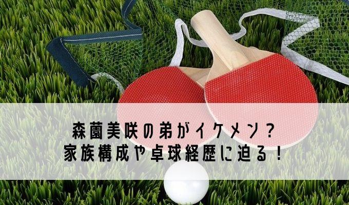 森園美咲弟卓球イケメン