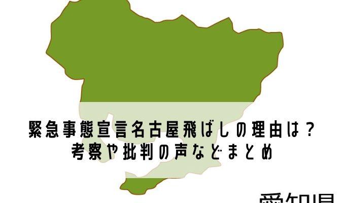 名古屋飛ばし緊急事態宣言
