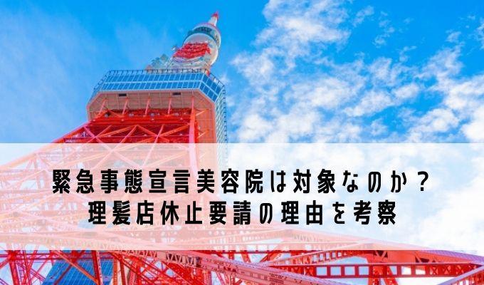 緊急事態宣言東京措置美容院は