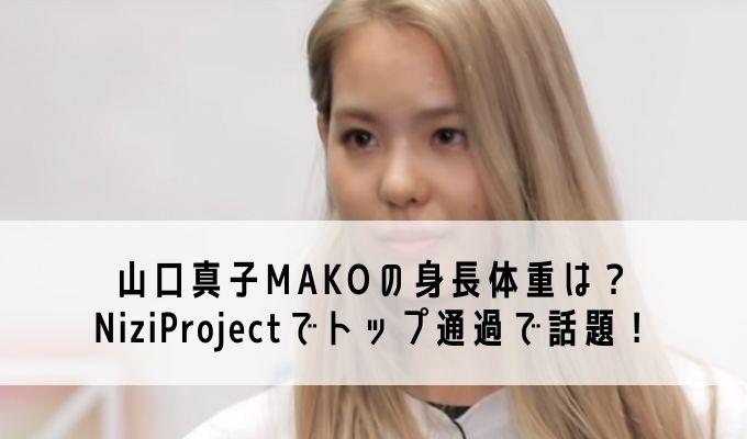 山口真子MAKOの身長体重は?NiziProjectでトップ通過で話題!