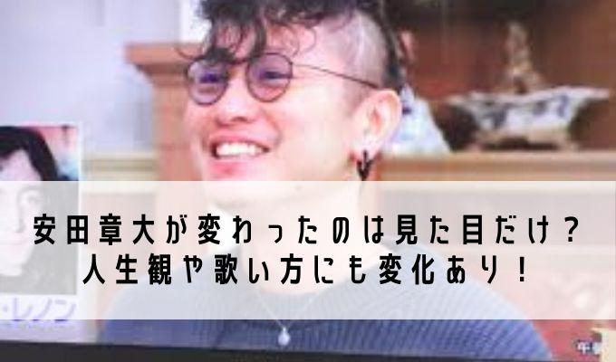 安田章大が変わったのは見た目だけ?人生観や歌い方にも変化あり!