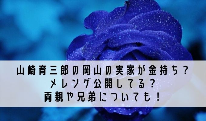山崎育三郎の岡山の実家が金持ち?メレンゲ公開してる?両親や兄弟についても!