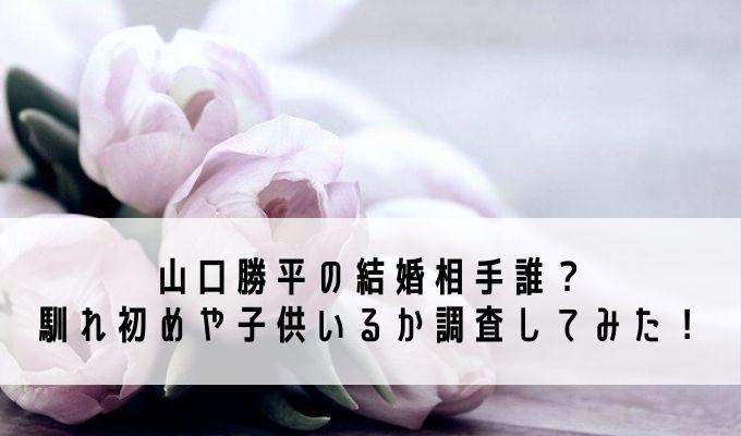山口勝平の結婚相手誰?馴れ初めや子供いるか調査してみた!
