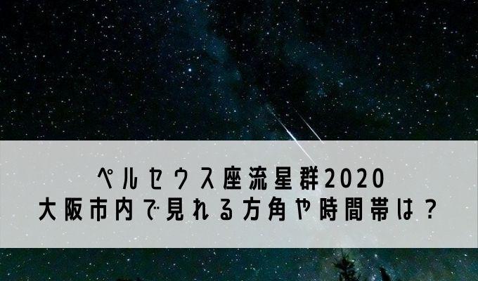 ペルセウス座流星群2020大阪市内で見れる方角や時間帯は?