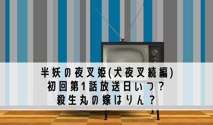 半妖の夜叉姫(犬夜叉続編)初回第1話放送日いつ?殺生丸の嫁はりん?