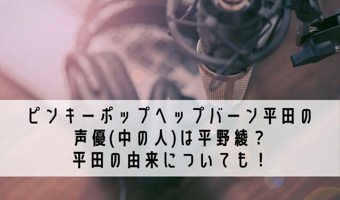 ピンキーポップヘップバーン平田の声優(中の人)は平野綾?平田の由来についても!