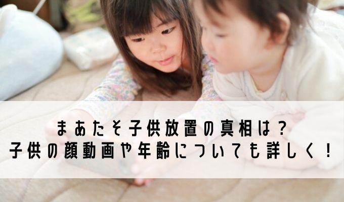 まあたそ子供放置の真相は?子供の顔動画や年齢についても詳しく!