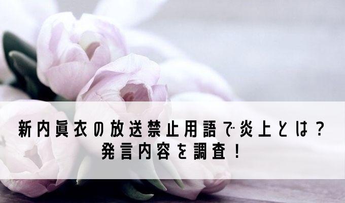 新内眞衣の放送禁止用語で炎上とは?発言内容を調査!