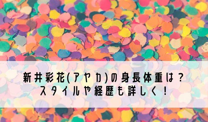 新井彩花(アヤカ)の身長体重は?スタイルや経歴も詳しく!