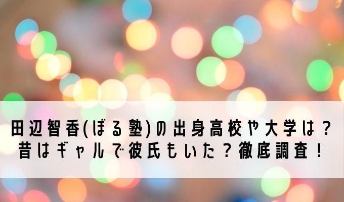 田辺智香(ぼる塾)の出身高校や大学は?昔はギャルで彼氏もいた?徹底調査!