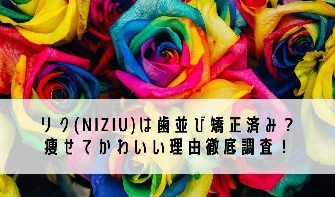 リク(NiziU)は歯並び矯正済み?痩せてかわいい理由徹底調査!