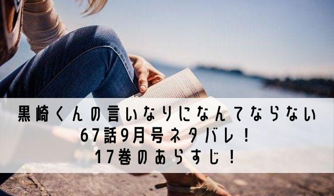黒崎くんの言いなりになんてならない67話9月号ネタバレ!17巻のあらすじ!