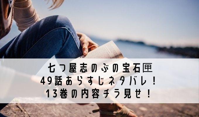 七つ屋志のぶの宝石匣49話あらすじネタバレ!13巻の内容チラ見せ!
