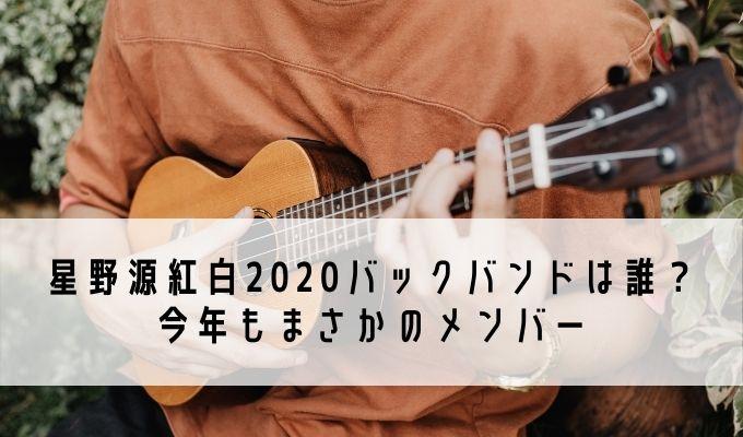 星野源紅白2020バックバンドは誰?今年もまさかのメンバー